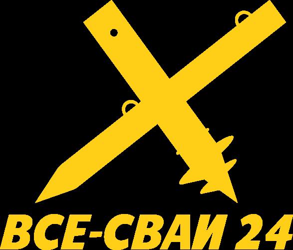ВСЕ-СВАИ 24