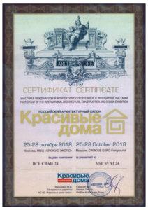 """Сертификат архитектурного салона """"Красивые дома"""""""