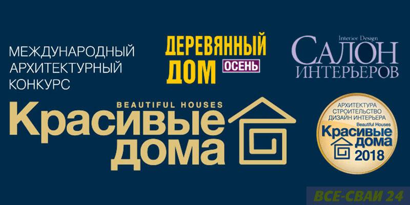 Выставка Красивые Дома - Российский архитектурный салон