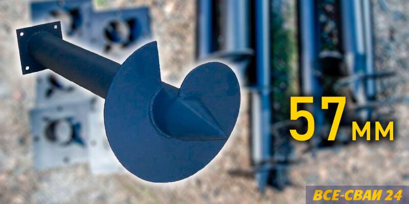 Винтовая свая 57 мм