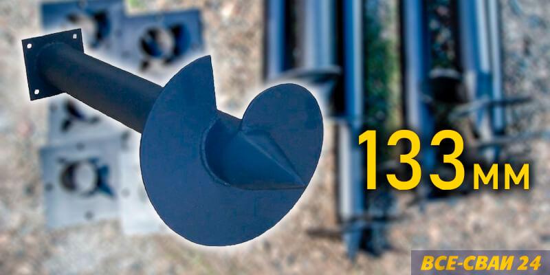 Винтовая свая 133 мм