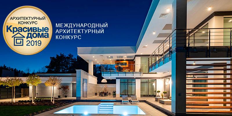 Красивые дома 2019
